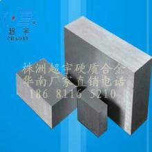 供应株洲钨钢、国产钨钢、东莞钨钢