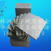 供应株洲钨钢板材、国产钨钢板材