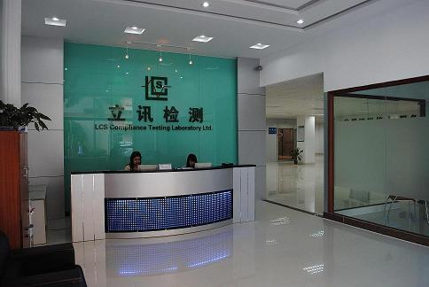 中山市立讯产品技术服务有限公司图片