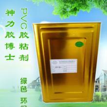 供应PVC胶粘剂批发