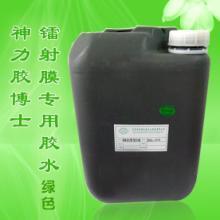 供应镭射膜专用胶水