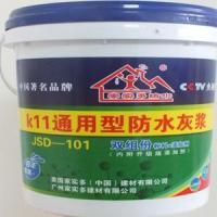 供应K11通用型防水灰浆(JSD—101)