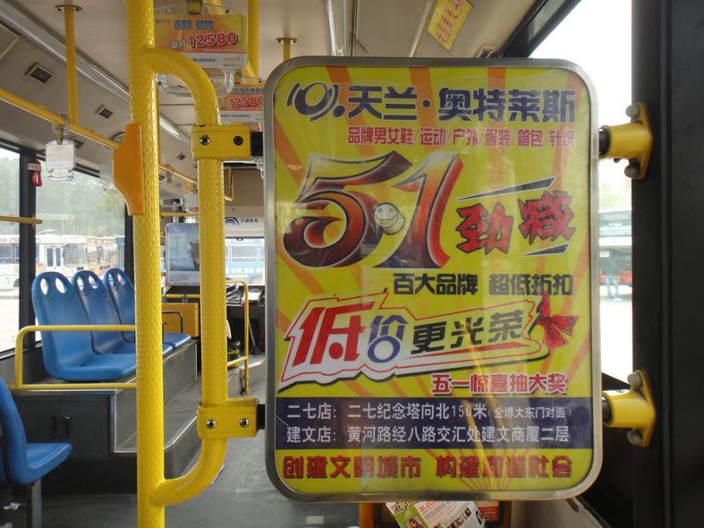 灯箱广告供应商/生产供应郑州市公交车车内灯