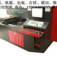 激光刀模设备厂家图片