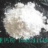 供应超细重质碳酸钙