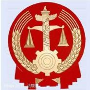 大型徽章-法院徽制作图片