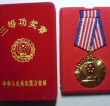 供应公安系统三等功奖章