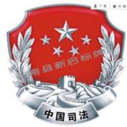 大型挂徽之中国司法徽章图片