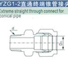 供应YZG1-2直通终端管接头厂家