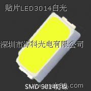 供应超高亮3014冷白光贴片 深圳3014冷白光生产厂家  高品质3014冷白灯珠价格