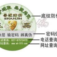武汉药品防伪商标图片