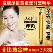 供应24K菲比黄金美容棒仪送玻尿酸