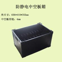 供应佛山防静电中空板箱防静电周转箱塑料折叠箱刀卡托盘