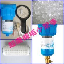 10寸中央净水器前置/太阳能除垢过滤器/家用井水精密阻垢器
