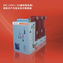 供应VS1侧装式真空断路器、VS1侧装式模块型机构批发