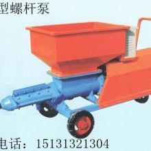 供应螺杆泵