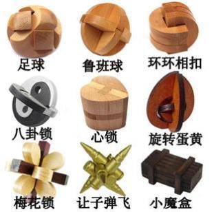 益智玩具孔明锁鲁班锁系列9件套装图片
