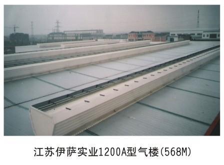 供应江苏1200型自然中脊通风气楼