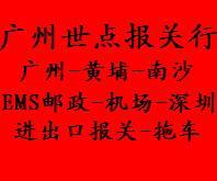 广州报关广州买单报关广州拖车