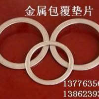 供应金属垫片-金属包覆垫片