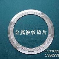 供应金属密封垫片-金属齿形垫片
