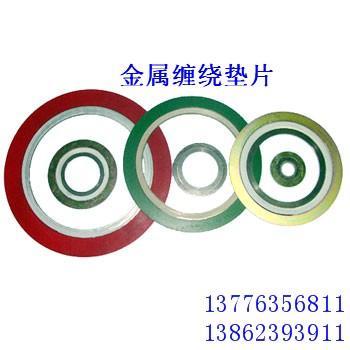 供应金属缠绕垫片-金属缠绕垫片标准