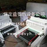 供应输送带/手提两用式uv光固机