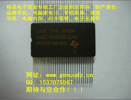 供应回收ic等等数码电子手机电脑家电ic