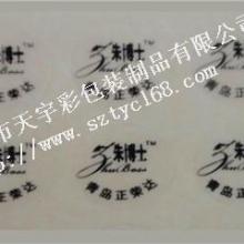 供应深圳市静电膜贴纸标签厂家直销价格
