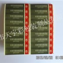 供应深圳市陶瓷贴纸印刷厂家直销价格