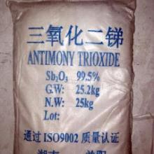 供应优质三氧化二锑
