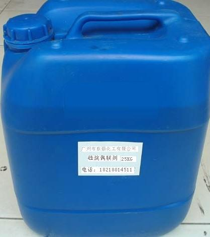 供应塑料进口偶联剂 KH550偶联剂 高纯偶联剂