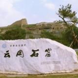 供应景观石厂家直销刻字石景观石泰山石