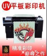 UV平板打印机图片
