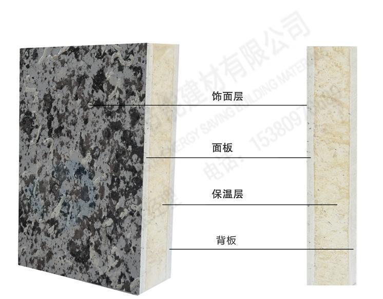 供应SD-A级防火保温装饰板图片