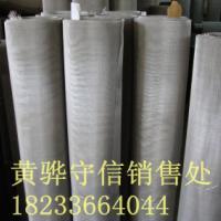 沧州不锈钢网深加工,不锈钢过滤网,黄骅不锈钢网厂