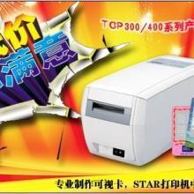 供应STar可视卡打印机广州诺杰公司批发