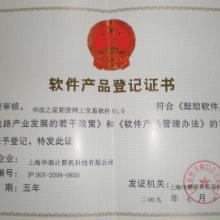 供应济南计算机版权登记双软认证批发