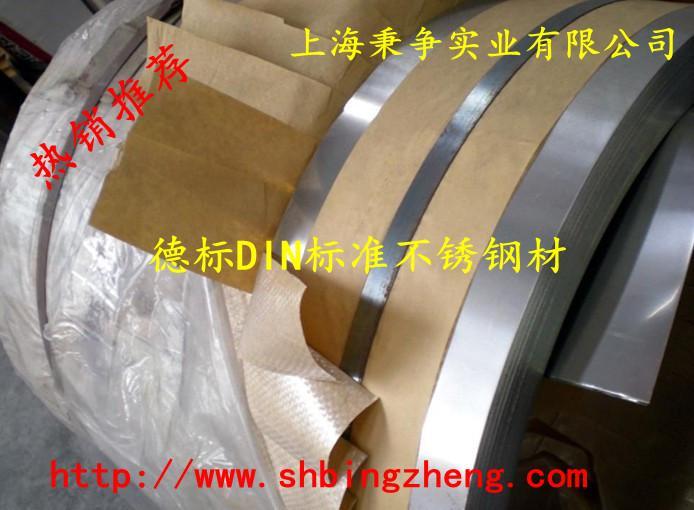 供应1.4034进口带钢X46Cr13不锈钢带1.4034