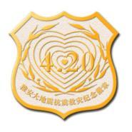 订做四川雅安抗震救灾纪念礼品徽章图片
