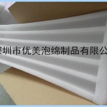 供应EPE珍珠绵包装盒EPE灯管包装