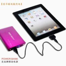 供应多功能移动电源超大容量的 手机 数码相机 笔记本最佳伴侣