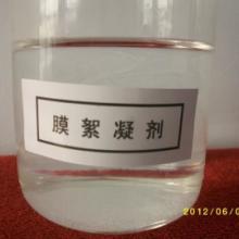 反渗透膜絮凝剂_净水絮凝剂_高效絮凝剂