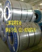 供应高强度冷轧HC260LA