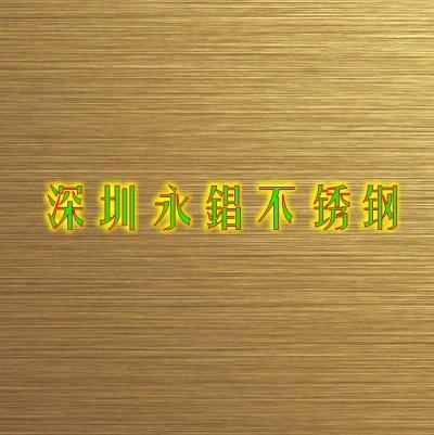 供应镀玫瑰金不锈钢工业板304材质图片