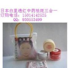 日本白里透红中药祛斑三合一化妆品 效果怎样呢有没副作用呀图片