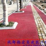 供应成都新都彩色透水路面地坪专业施工透水材料厂家直销