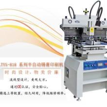 供应深圳线路板半自动锡膏印刷机