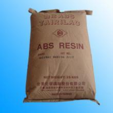 供应ABS台湾台化AG15AO