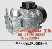 供应广州元新YS-20A-120热水泵 广州元新热水泵批发